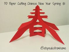 Spring is widely used on the Chinese New Year theme or Auspicious words on Festival Couplets. Now I am going to show you how to use cut out 春 paper cutting.