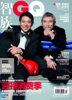 On the cover of GQ China Jet Li, Gq Magazine, Magazine Covers, Cinema, Martial Artists, Life Philosophy, Save My Life, Kung Fu, Pop Culture