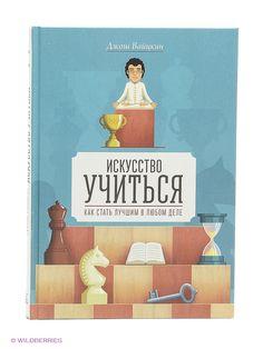 Искусство учиться. Как стать лучшим в любом деле Издательство Манн, Иванов и Фербер. Цвет голубой.