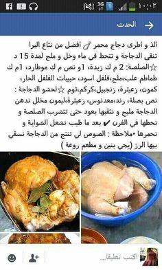 Plats Ramadan, Algerian Recipes, Cooking Cream, Arabian Food, Cookout Food, Food Wallpaper, Cooking Recipes, Healthy Recipes, Middle Eastern Recipes