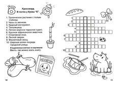 головоломки для детей: 26 тис. зображень знайдено в Яндекс.Зображеннях