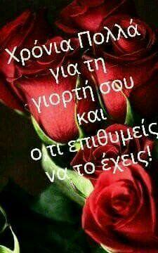 Greek Name Days, Greek Names, Birthday Greetings, Birthday Wishes, Happy Birthday, Happy Name Day Wishes, Morning Greetings Quotes, Greek Quotes, Cute Illustration