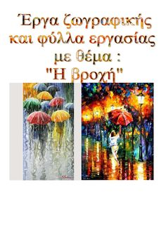 dreamskindergarten Το νηπιαγωγείο που ονειρεύομαι ! Raining Outside, It's Raining, Water Cycle, Fall Crafts, Class Room, Autumn, Painting, Education, Art
