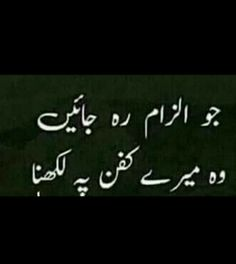 Find Urdu poetry and ghazals by famous Pakistani and Indian poets. Read the best Urdu shayari largest collection by categories like love shairy, sad Poetry Urdu Funny Poetry, Poetry Quotes In Urdu, Best Urdu Poetry Images, Ali Quotes, Love Poetry Urdu, My Poetry, Girly Quotes, Urdu Quotes, Islamic Quotes