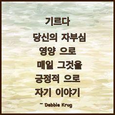 Cultivate your self esteem by nourishing it daily with positive self talk  기르다  당신의 자부심 영양 으로  매일 그것을 긍정적 으로 자기 이야기 #DebbieKrug  ☀️☀️ www.DebbieKrug.org ☀️☀️