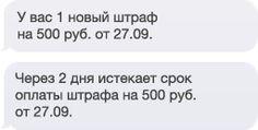 Уведомления о новых штрафах по SMS