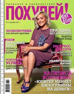 Похудей!. № 12 (декабрь 2013) | Здоровье | Электронная библиотека