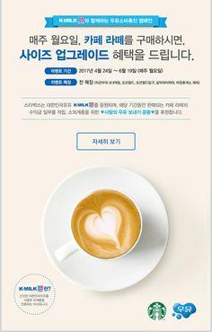 (광고) [스타벅스] K-MILK와 함께하는 우유소비촉진 캠페인(72) Contents, Chart, Reading, Reading Books