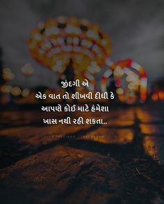 Morari Bapu Quotes, Girl Quotes, Wisdom Quotes, Lessons Learned In Life Quotes, Morning Prayer Quotes, Good Thoughts Quotes, Heart Touching Love Quotes, Quotes About Hate, Real Friendship Quotes