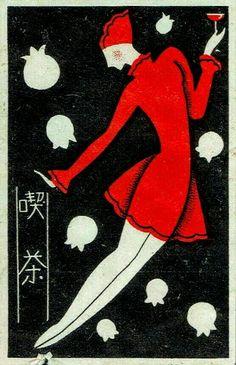 Matchbox Label Vintage Labels, Vintage Ads, Vintage Graphic, Vintage Fireworks, Matchbox Art, Japanese Graphic Design, Print Wallpaper, Vintage Comics, Retro Design