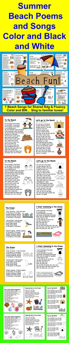 $ Summer Beach Poems/Songs – Summer -15 page file – Great to send home for summer practice or use for Summer School - 7 poems/songs - 2 versions of each, color and black and white for students to color. Sing to familiar tunes.
