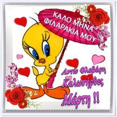 Kalo Mina Good Night, Good Morning, Mina, Greek Quotes, Texts, Memories, Happy, Character, Decor