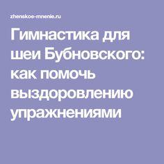 Гимнастика для шеи Бубновского: как помочь выздоровлению упражнениями