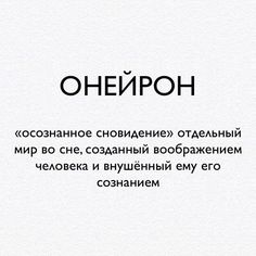 Словарный запас   ВКонтакте New Words, Cool Words, Intelligent Words, Gnu Linux, Challenges To Do, Russian Language, Vocabulary Words, Mood Quotes, Powerful Words