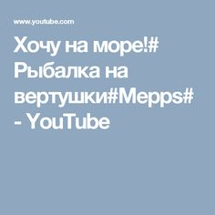 Хочу на море!# Рыбалка на вертушки#Mepps# - YouTube