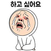 Cute Cartoon Characters, Cartoon Pics, Cute Cartoon Wallpapers, Fictional Characters, Korean Stickers, Funny Stickers, Wtf Face, Weird Face, Cartoon Building