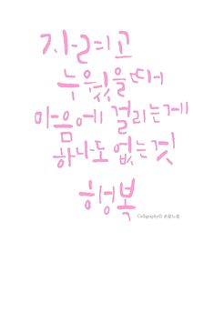 """[BY 손끝느낌] 홍진경 행복 캘리그라피 행복이 무엇인가 물었을 때홍진경은 이렇게 대답했다.""""자려고 누... Wise Quotes, Famous Quotes, Words Quotes, Sayings, Typography, Lettering, Self Improvement Tips, Happy Life, Cool Words"""