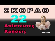 Σκόρδο - 22 απίστευτες χρήσεις - YouTube Videos, Youtube, Youtubers, Youtube Movies