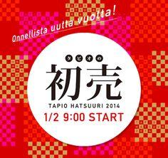 2014_hatsu_tapio.png                                                                                                                                                                                 もっと見る                                                                                                                                                                                 もっと見る