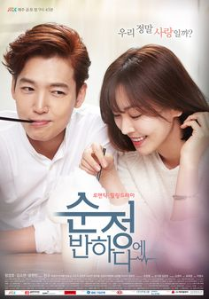 Falling in Love with Soon Jung or Beating Again. (Netflix) Didn't want to stop watching it! ⭐️⭐️⭐️⭐️⭐️