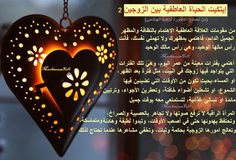 #زواج #زوجة #زوج #نصائح #أسرار #السعادة_الزوجية #الحب