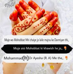 urdu love quotes for couples Beautiful Couple Quotes, New Love Quotes, Secret Love Quotes, Love Quotes Poetry, Muslim Love Quotes, Couples Quotes Love, Love In Islam, Love Husband Quotes, Islamic Love Quotes