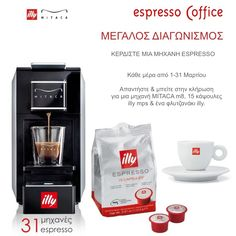 Για να συμμετέχετε, θα πρέπει να ολοκληρώσετε τα παρακάτω τρία βήματα: 1. Κάντε Like στην σελίδα μας στο Facebook πατώντας το παρακάτω κουμπί:   2. Κάντε Like στο Facebook post του διαγωνισμού, μοιραστείτε το με τους φίλους(-ες) σας ή γράψτε κάποιο σχόλιο.  ΚΕΡΔΙΣΤΕ μια μηχανή espresso #illy #MITACA μαζί με 15 κάψουλες & ένα φλυτζανάκι illy, ΚΑΘΕ ΜΕΡΑ από 1-31 Μαρτίου! Απαντή... Posted by espressocoffice onTuesday, February 28, 2017    3. Συμπληρώστε τα στοιχεία σας & απαντή...