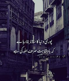 Muslim Love Quotes, Beautiful Islamic Quotes, True Love Quotes, Religious Quotes, Best Quotes, True Sayings, Poetry Quotes In Urdu, Love Poetry Urdu, Urdu Quotes