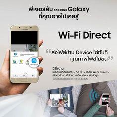มีไฟล์เยอะ อยากส่งแบบทันใจ สัญญาณ Wireless นี่แหละ...ช่วยได้ ส่งข้อมูลระหว่าง Samsung Galaxy กับทุกอุปกรณ์ได้ไวสุดๆ ลอง Wi-Fi Direct กันยัง?