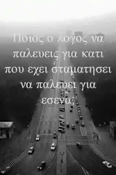 Famous Last Words, Greek Quotes, Note To Self, Amazing Quotes, Beautiful Words, Breakup, Favorite Quotes, Positive Quotes, Me Quotes