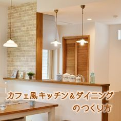 Sugar & Candy Home - かわいい家photo Living Room Kitchen, Dining Room, Living Room Partition, Sugar Candy, Living Room Designs, Modern Design, Sweet Home, Kawaii, House Design