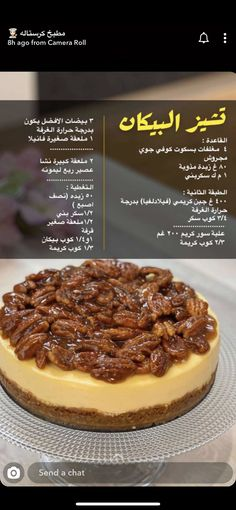 Cooking Cake, Cooking Recipes, Arabian Food, Sweet Sauce, Cupcake Cakes, Cupcakes, Food Art, Cheesecake, Deserts