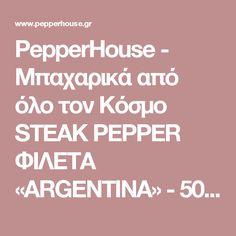PepperHouse - Μπαχαρικά από όλο τον Κόσμο STEAK PEPPER ΦΙΛΕΤΑ «ARGENTINA» - 50γρ.