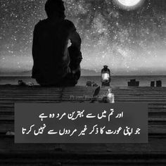 Welcome To The Group, Poetry Quotes In Urdu, Ads, Movie Posters, Movies, Films, Film Poster, Cinema, Movie