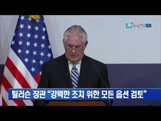 [국방뉴스]170.03.17 틸러슨 미 국무장관 방한, 한미 외교 공조 강화