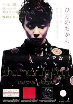 FUNK-LOVE mail 「shamanippon theatre」 - Blue Berry|yaplog!(ヤプログ!)byGMO
