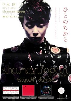 FUNK-LOVE mail 「shamanippon theatre」 :: Blue Berry|yaplog!(ヤプログ!)byGMO
