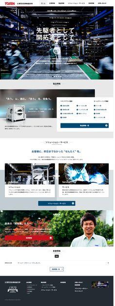 東京洗染機械製作所 http://www.tosen.com/