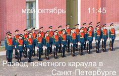 Развод караула с Петропавловской крепости: когда, где и сама церемония  #караул_СПб #karaul_SPb