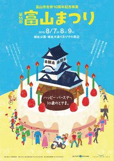 http://japan-attractions.jp/ja/festivals/toyama-festival/