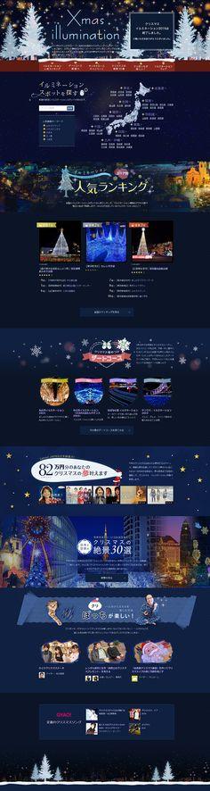 ランディングページ LP クリスマスイルミネーション2015|サービス|ヤフー