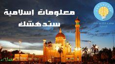 أول من و أول ما , معلومات إسلامية ستدهشك
