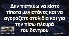 Funny Greek Quotes, Funny Quotes, Haha, Jokes, Advice, Humor, Sayings, Decoration, Funny Phrases