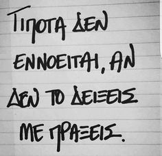365 Quotes, Sad Love Quotes, Advice Quotes, Sign Quotes, Funny Quotes, Favorite Quotes, Best Quotes, Funny Phrases, Greek Quotes