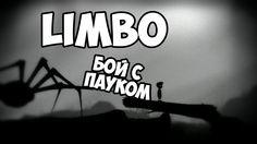 Limbo - Бой с пауком №2
