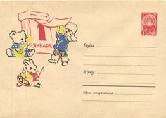 Почтовый конверт. С Новым годом. 1963 г. игрушки