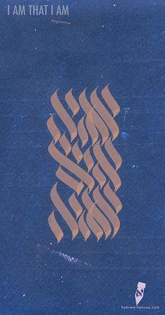 Our custom made hebrew tattoo designs Hebrew Tattoos, Calligraphy Tattoo, Just Ink, Cool Tats, Tattoo Designs, Tattoo Ideas, Jewish Art, Ancient Art, Tattoo Inspiration