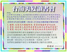 GINLIFONG CORPORATION (金利鋒國際有限公司): 台南美髮讀書會3/28(Monday)