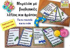 Εποπτικό για τα σημεία στίξης Special Education Inclusion, School Hacks, School Tips, Writing Activities, Kids Education, Second Grade, Back To School, Classroom, Success