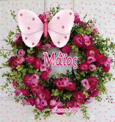 Μάϊος: Εικόνες για καλημέρα-καλό μήνα-καλή πρωτομαγιά - eikones top Floral Wreath, Wreaths, Floral Crown, Door Wreaths, Deco Mesh Wreaths, Floral Arrangements, Garlands, Flower Crowns, Flower Band